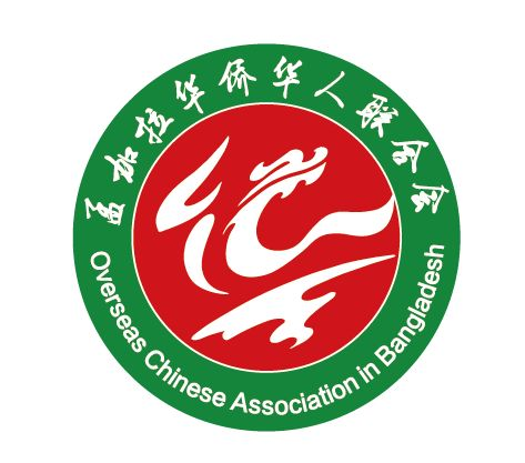 孟加拉华侨华人联合会盛大揭幕